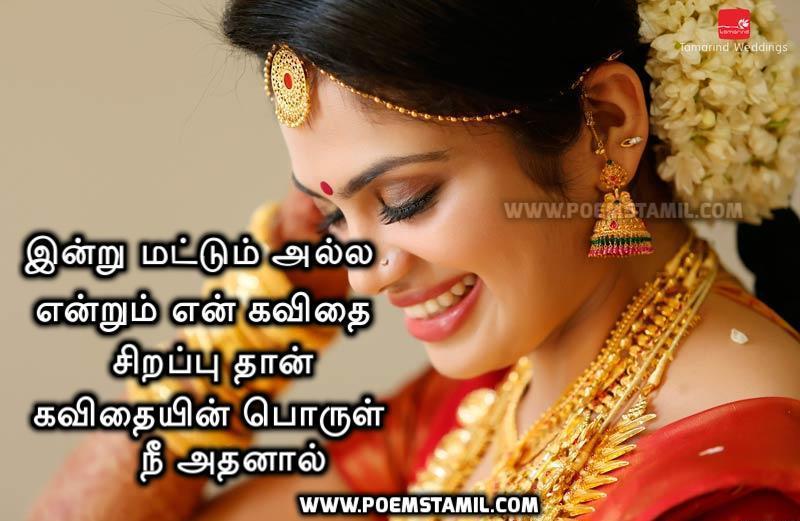 Tamil Kavithai Cute Love Kavithai Images