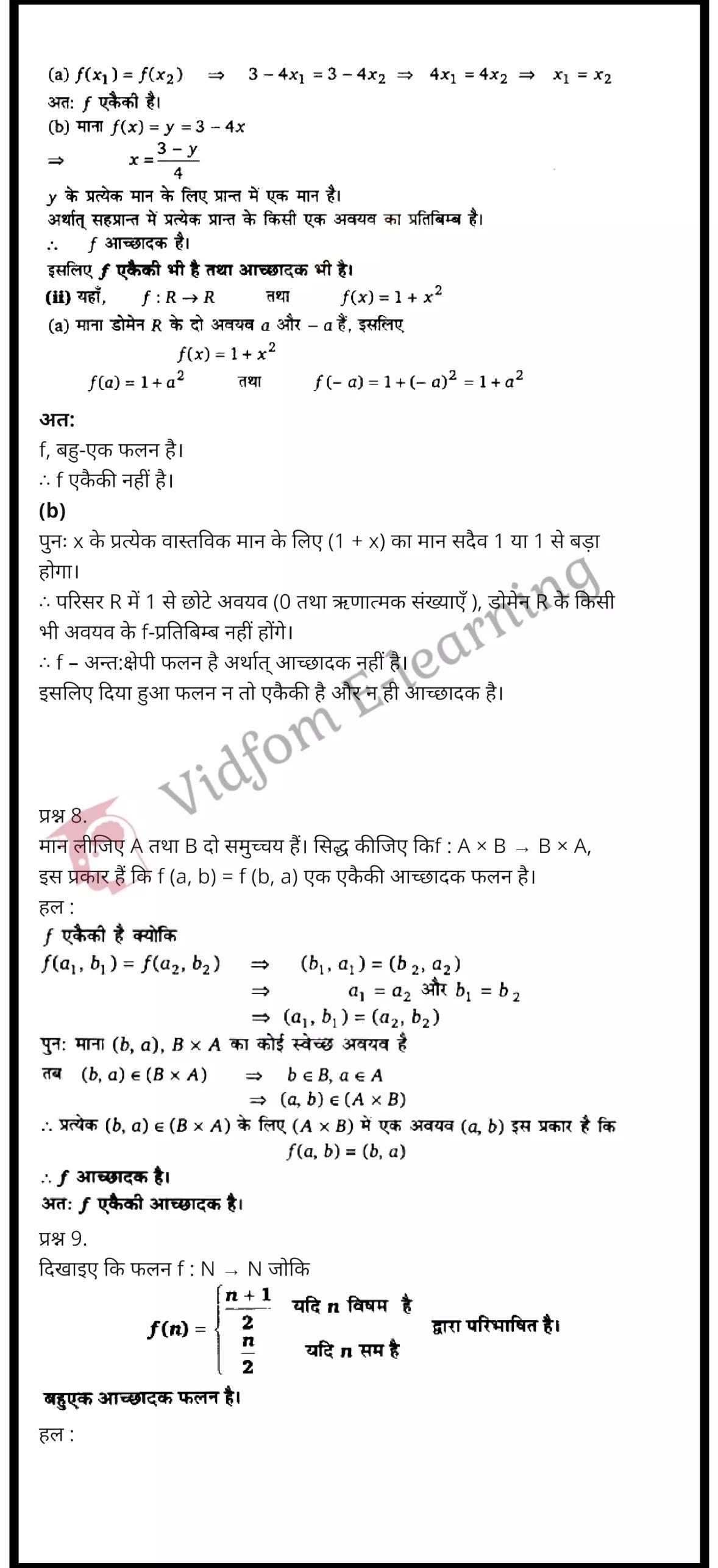 class 12 maths chapter 1 light hindi medium14