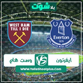 مشاهدة مباراة ايفرتون ووست هام يونايتد بث مباشر اليوم 18-1-2020 في الدوري الانجليزي