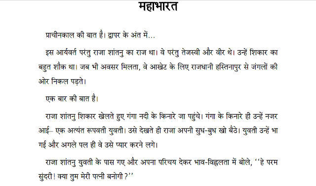 Mahabharat Hindi PDF Download Free