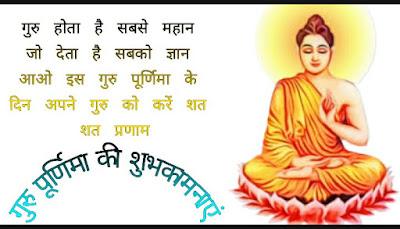 Guru Purnima Shayari 2 Line