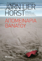 https://www.culture21century.gr/2020/02/apomeinaria-thanatoy-toy-jorn-lier-horst-book-review.html
