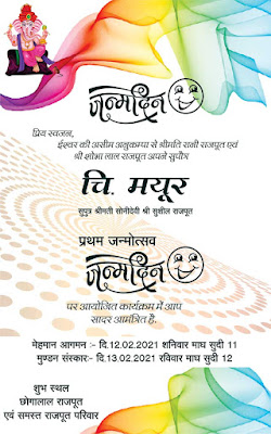 Birthday Invitation Card in Hindi   free cdr file downloa