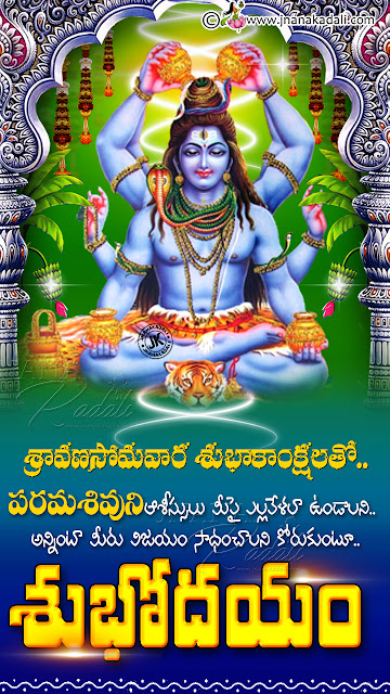happy sravana somavaram greetings, lord siva hd wallpapers with good mornign greetings