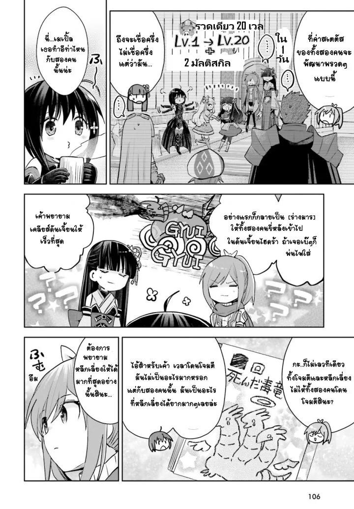 อ่านการ์ตูน Itai no wa Iya nanode Bogyo-Ryoku ni Kyokufuri Shitai to Omoimasu ตอนที่ 25 หน้าที่ 11