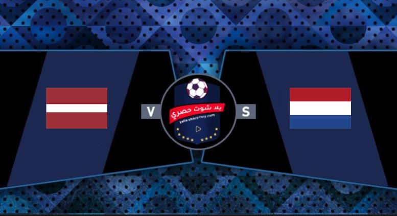 مشاهدة مباراة هولندا ولاتفيا