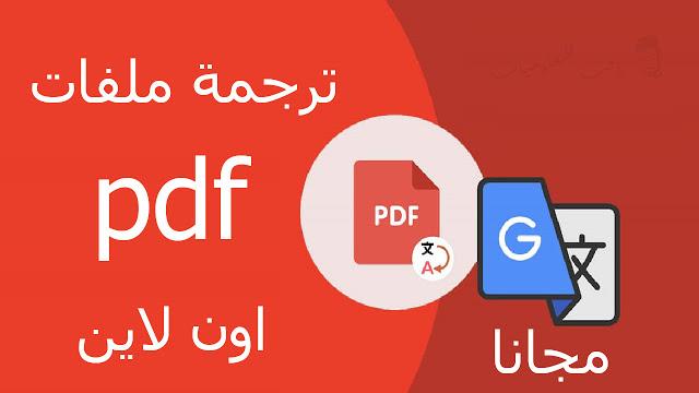 ترجمة ملف pdf الى العربية اون لاين