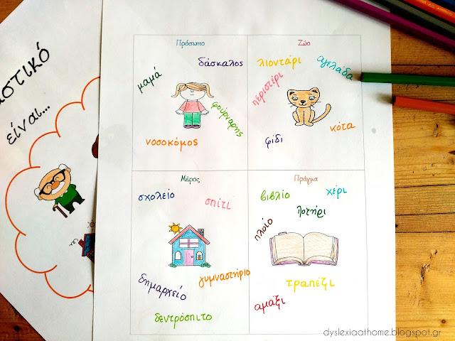 Ουσιαστικό είναι...! Άσκηση γραμματικής για παιδιά με Δυσλεξία