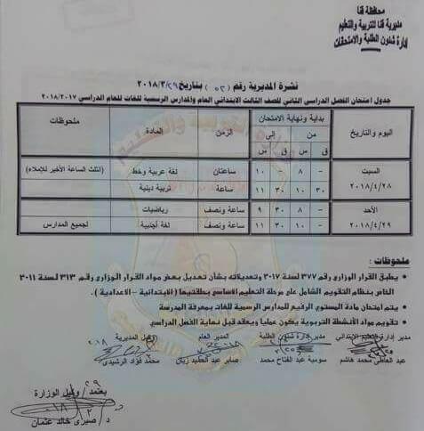جدول امتحانات الصف الثالث الابتدائي 2018 الترم الثاني محافظة قنا