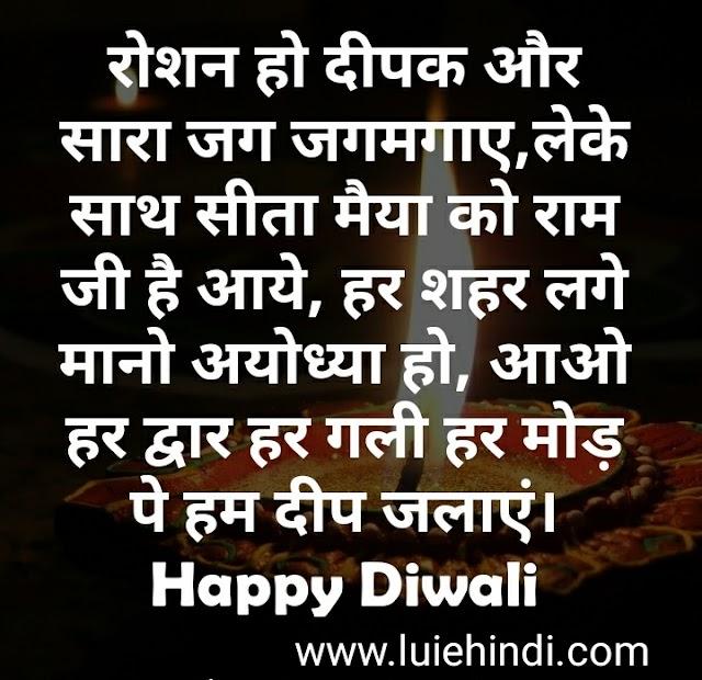 दीवाली पर टॉप कोट्स। Diwali Top Quotes In Hindi .