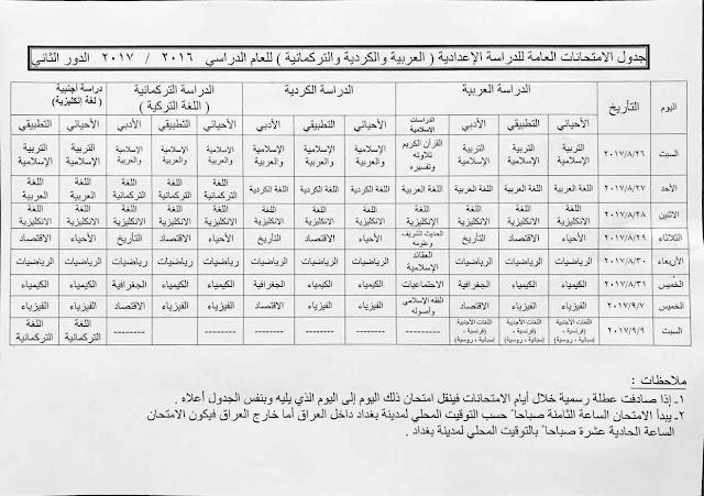 جدول الأمتحانات الوزارية للدراسة المتوسطة والأعدادية الدور الثاني للعام 2017/2016