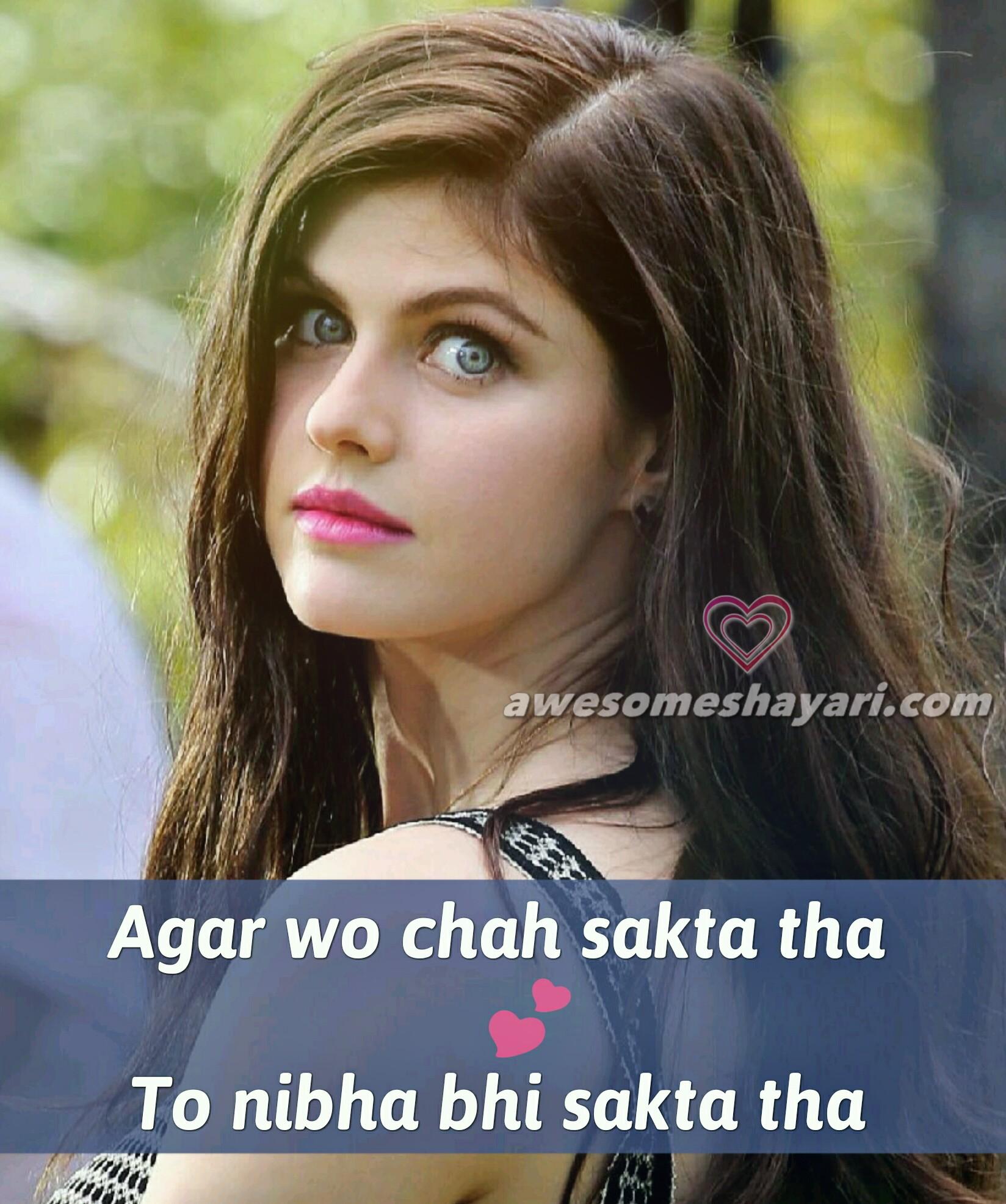 Chahat Shayari Image