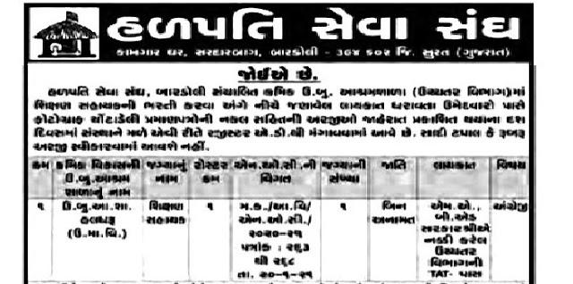 Shikshan Sahayak Recruitment 2021 Uttar Buniyadi Ashramshala Recruitment 2021