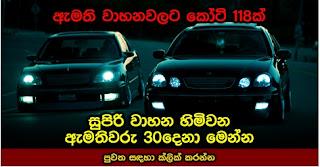 118-million-vehicles-for-sri-lankan