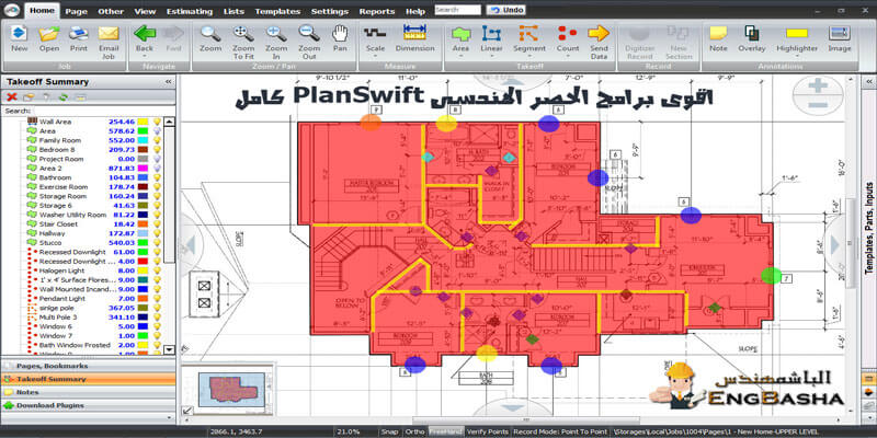 PlanSwift Professional 9