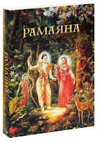 Бхакти Викаша Свами. Рамаяна: Сказание о Господе Раме. 2-е издание