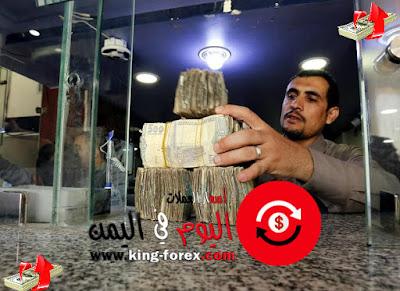 الريال اليمني مقابل العملات الاجنبية في اليمن