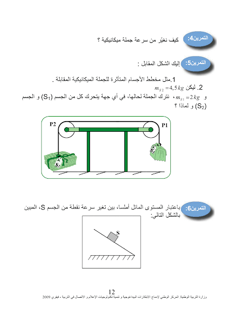 تمارين الدرس الثاني في مادة الفيزياء للرابعة متوسط : القوة و الحركة