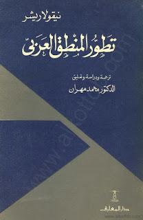 تحميل تطور المنطق العربي - نيقولا ريشر pdf