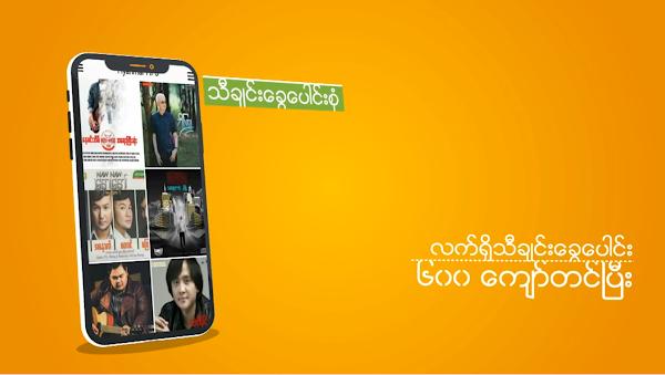 Myanmar Mp3 App Myanmar Song APK