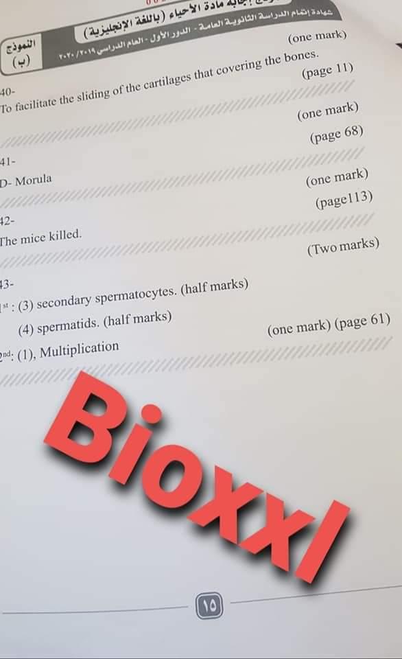 نموذج الاجابة الرسمى لامتحان الاحياء لغات للصف الثالث الثانوى الدورالأول 2020 وزارة التربية والتعليم