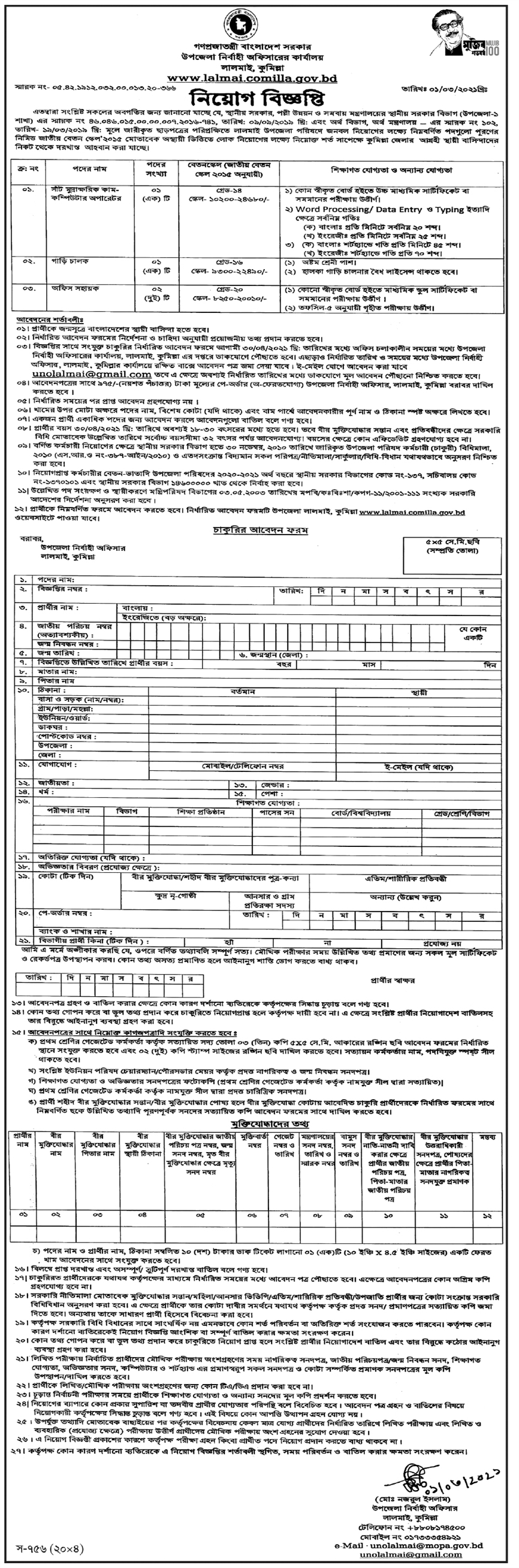 Upazila Parishad and Upazila Nirbahi Officer Job Circular 2021 - উপজেলা পরিষদ ও নির্বাহী অফিসারের কার্যালয়ে নিয়োগ বিজ্ঞপ্তি ২০২১ - এলাকা ভিত্তিক চাকরির খবর ২০২১