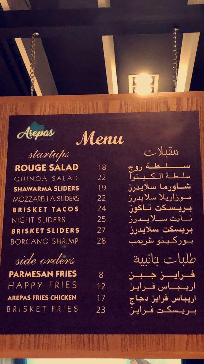 أسعار منيو وفروع ورقم مطعم اريباس Arepas 2021