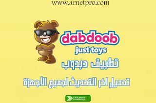تنزيل تطبيق دبدوب Dabdoob 2021 برنامج لجميع هواتف الاندرويد والايفون