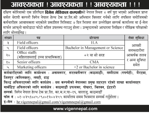 Vacancy on Medical Company - Vigen Nepal Health Tech Pvt. Ltd.