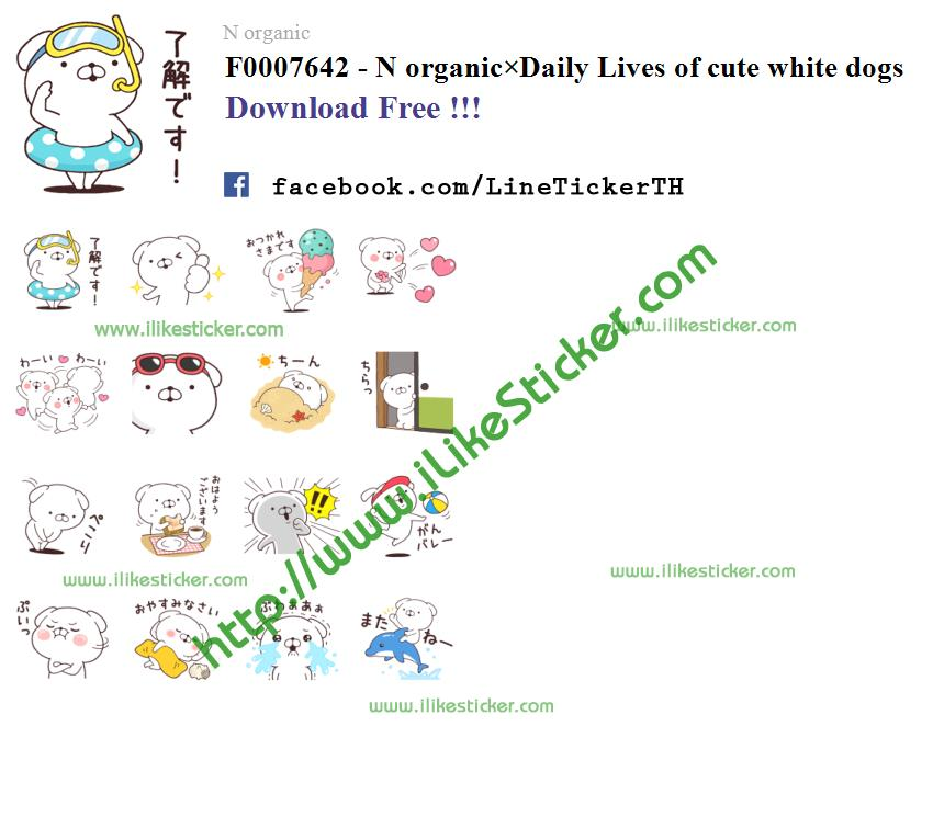 N organic×Daily Lives of cute white dogs