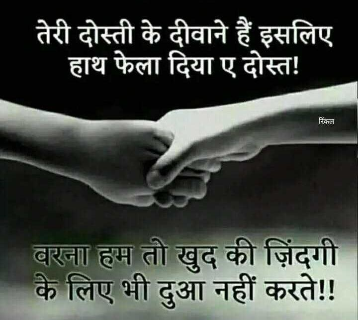 Love, Sad, Attitude, Shayari, Rishte cahe kitna bhi bure ho - BaBa