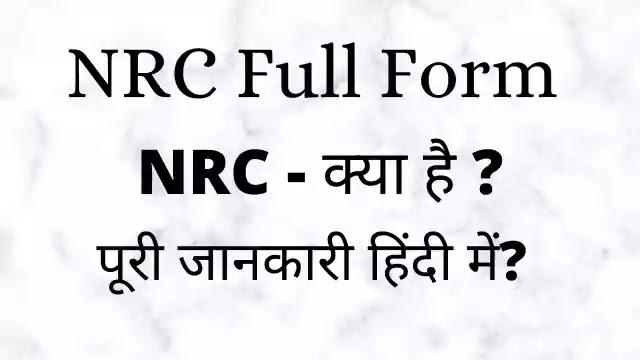 NRC Full Form?