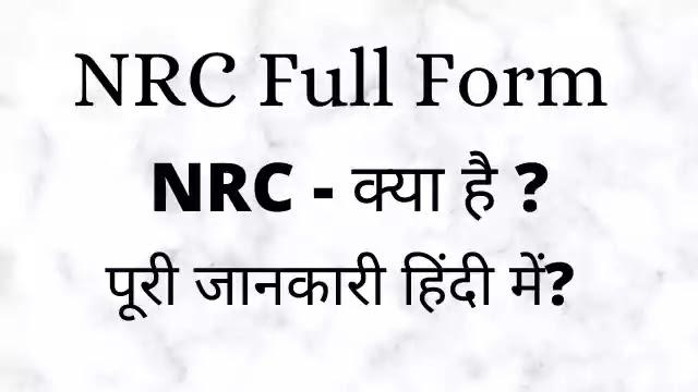 NRC Full Form? NRC Kya Hota Hai? NRC का अर्थ हिंदी में?