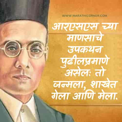 Veer Jayanti Savarkar Quotes Marathi
