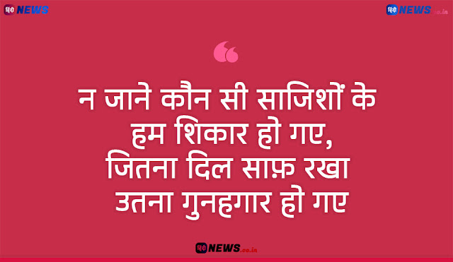 Attitude Love Status Quotes & Shayari