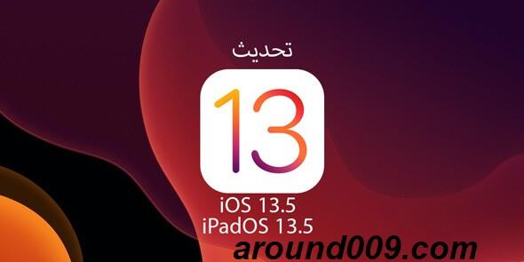 تنزيل تحديث أبل IOS14 الجديد لهواتف الايفون | اطلاق تحديث ios 14 & ipadOS 14