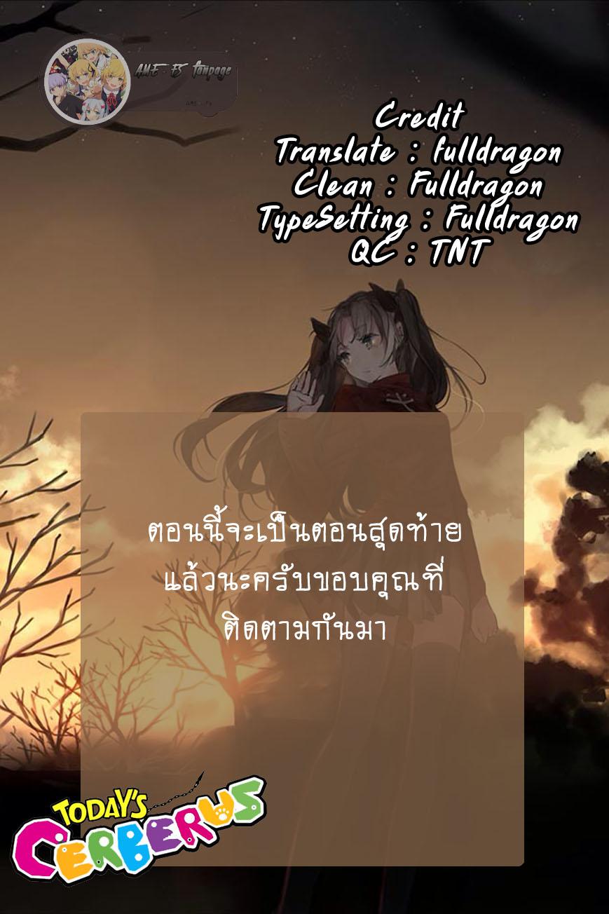อ่านการ์ตูน Kyou no Cerberus ตอนที่ 28 หน้าที่ 32