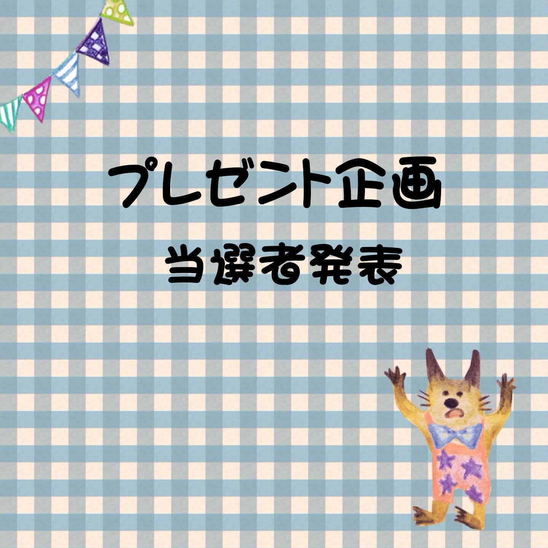 のんつれづれ: 犬服プレゼント企画 当選者発表で~す