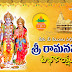 2017 Srirama Navami Telugu Greetings with Quotations