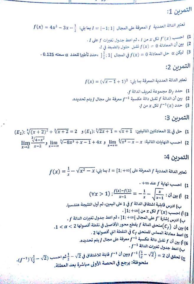 فرض محروس رقم 1 الدورة الاولى خلال موسم 2018/2019 في مادة الرياضيات حول النهايات والاتصال والاشتقاق ودراسة الدوال