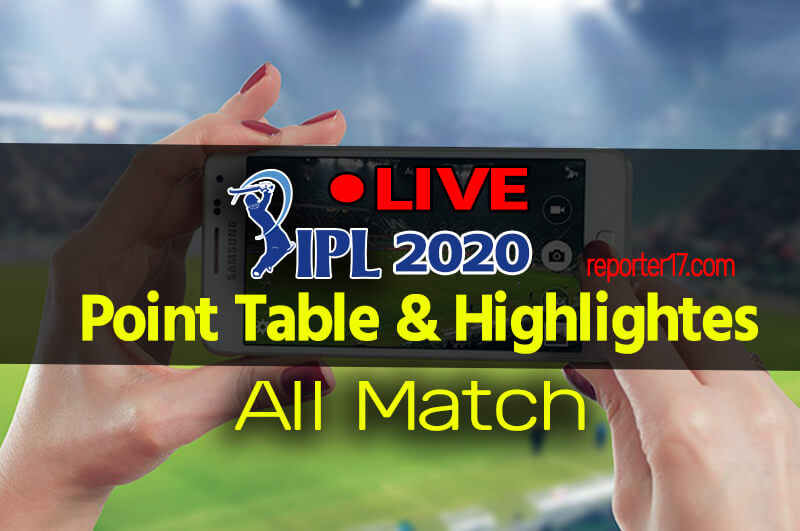 IPL Latest Point Table ओर IPL 2020 Highlights