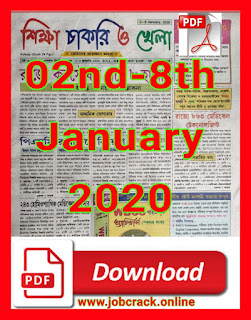 Shiksha Chakri o Khela epaper pdf download - 2nd January 2020 shiksha chakri o khela pdf by jobcrack.online