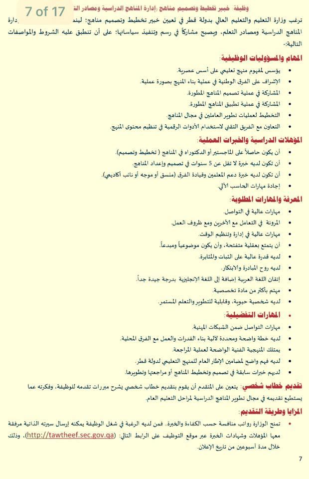 """عاجل.. مطلوب لوزارة التعليم بدولة قطر """"خبراء واخصائين وباحثين"""" تخصصات مختلفة 10"""