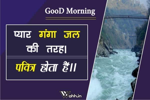 Pyaar-Ganga-Jal-Ki-Tarah-Quotes