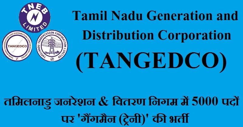 TANGEDCO Recruitment 2019