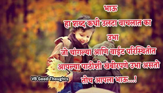 भावांमधील नाते - Good Thoughts In Marathi - Sunder Vichar - सुंदर विचार -relationship -nate - suvichar-vb-vijay bhagat - marathi suvichar - chhan vichar marathi