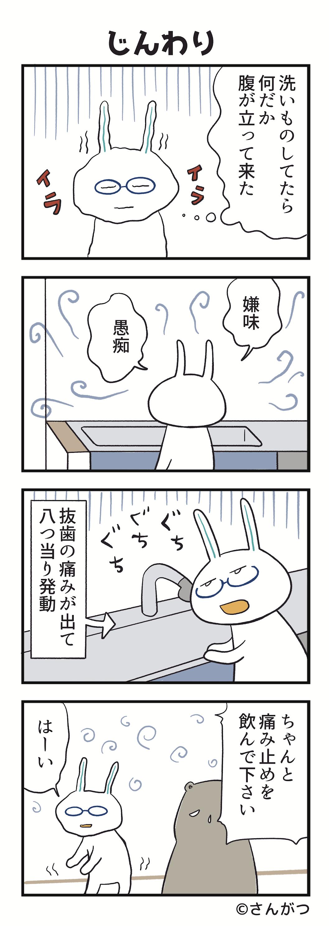 歯科矯正の漫画9「親知らずの抜歯・・・2度目の抜歯編」