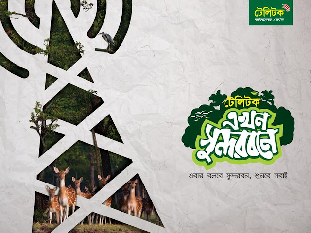 Teletalk-Network-Coverage-Now-At-Sundarban