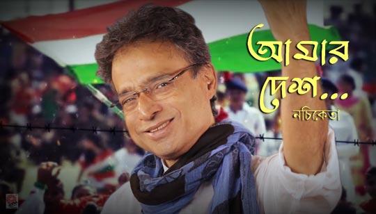Amar Desh Lyrics by Nachiketa Chakraborty Song