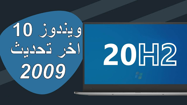 كيفية ترقية الويندوز 10 إلى تحديث أكتوبر 20H2 إصدار 2009 تحميل تحديث ويندوز 10 الجديد